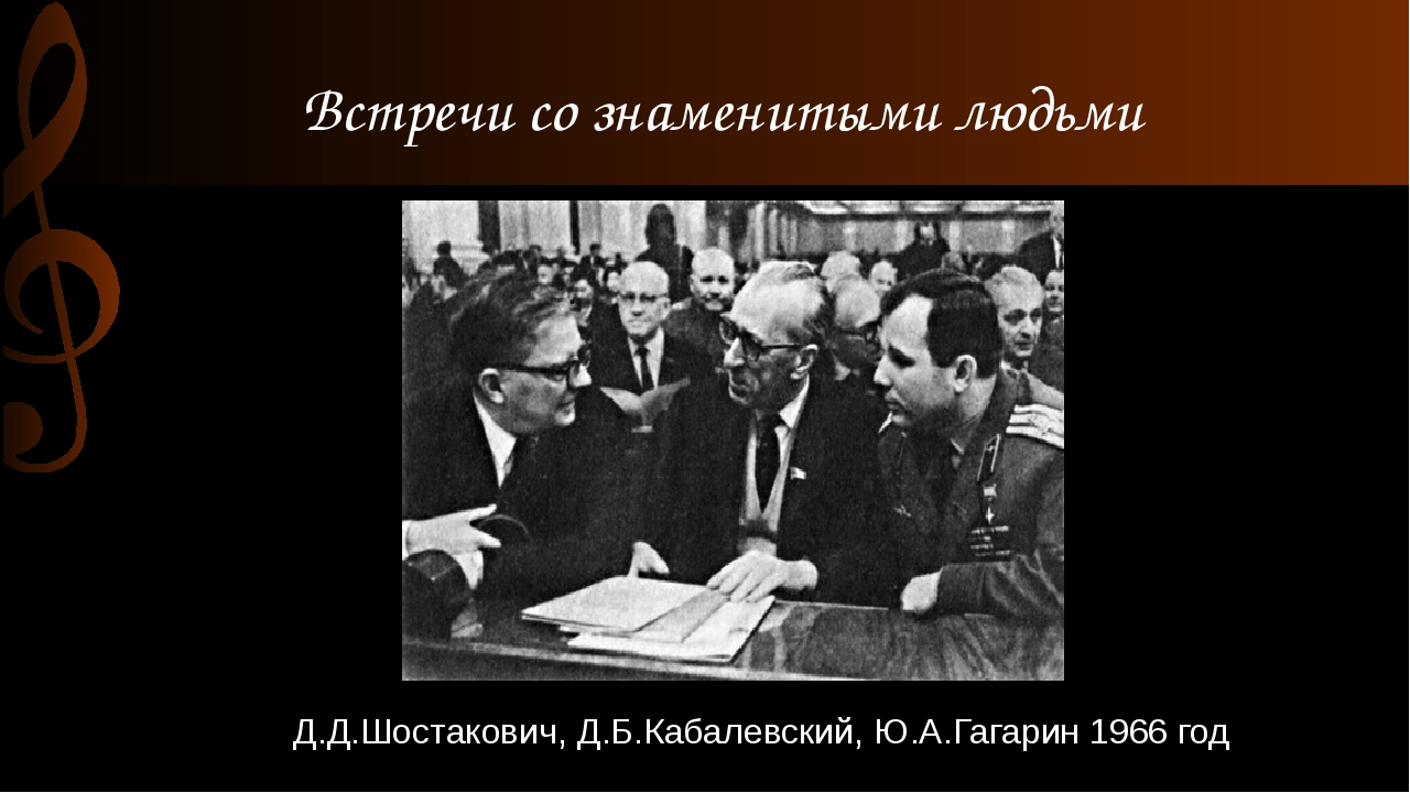 Д.Д.Шостакович, Д.Б.Кабалевский, Ю.А.Гагарин 1966 год Встречи со знаменитыми...