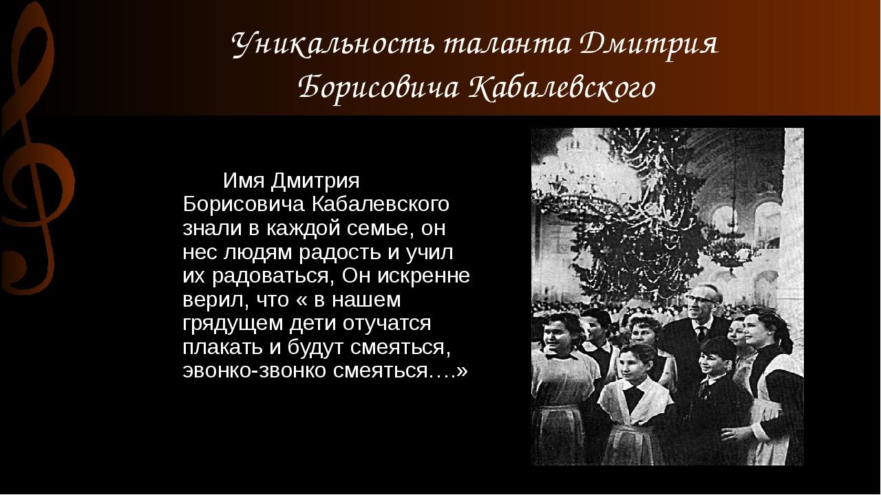 Имя Дмитрия Борисовича Кабалевского знали в каждой семье, он нес людям...