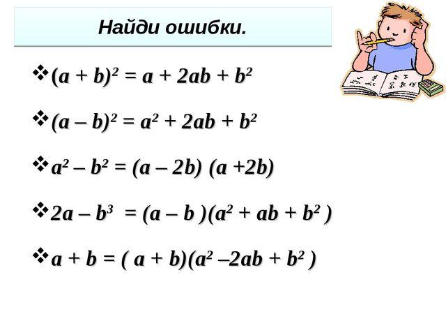 (а + b)2 = а + 2аb + b2 (а – b)2 = а2 + 2аb + b2 а2 – b2 = (а – 2b) (а +2b) 2...