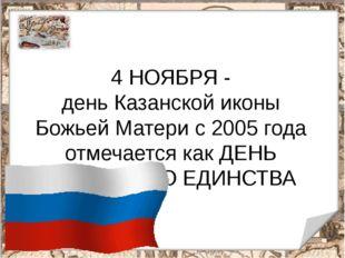 4 НОЯБРЯ - день Казанской иконы Божьей Матери с 2005 года отмечается как ДЕНЬ