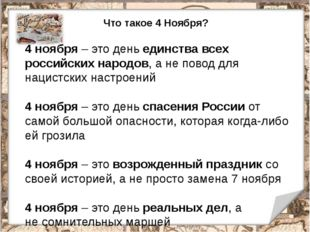 Что такое 4 Ноября?  4 ноября – это день единства всех российских народов,