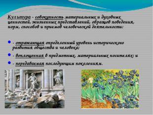 Культура - совокупность материальных и духовных ценностей, жизненных предста