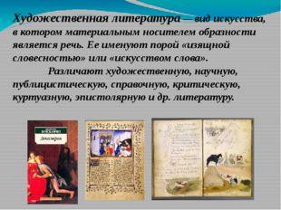 Художественная литература — вид искусства, в котором материальным носителем о