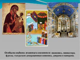 Особыми видами живописи являются: иконопись, миниатюра, фреска, театрально-де