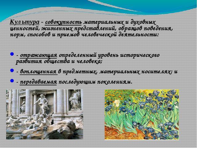 Культура - совокупность материальных и духовных ценностей, жизненных предста...