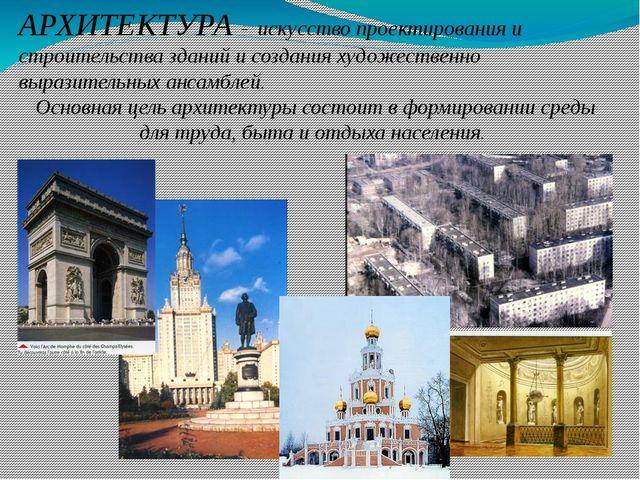 АРХИТЕКТУРА - искусство проектирования и строительства зданий и создания худо...