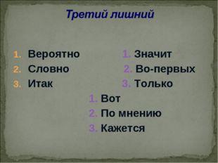 Вероятно 1. Значит Словно 2. Во-первых Итак 3. Только 1. Вот 2. По мнению 3.