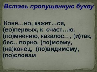 Коне…но, кажет…ся, (во)первых, к счаст…ю, (по)мнению, казалос…, (и)так, бес…