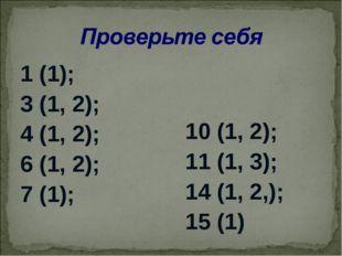 1 (1); 3 (1, 2); 4 (1, 2); 6 (1, 2); 7 (1); 10 (1, 2); 11 (1, 3); 14 (1, 2,);