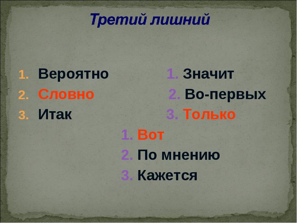 Вероятно 1. Значит Словно 2. Во-первых Итак 3. Только 1. Вот 2. По мнению 3....