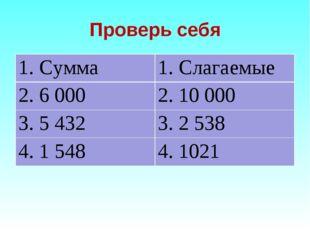 Проверь себя 1. Сумма1. Слагаемые 2. 6 0002. 10 000 3. 5 4323. 2 538 4. 1