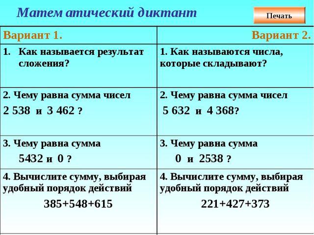 Математический диктант Печать Вариант 1.Вариант 2. Как называется результат...