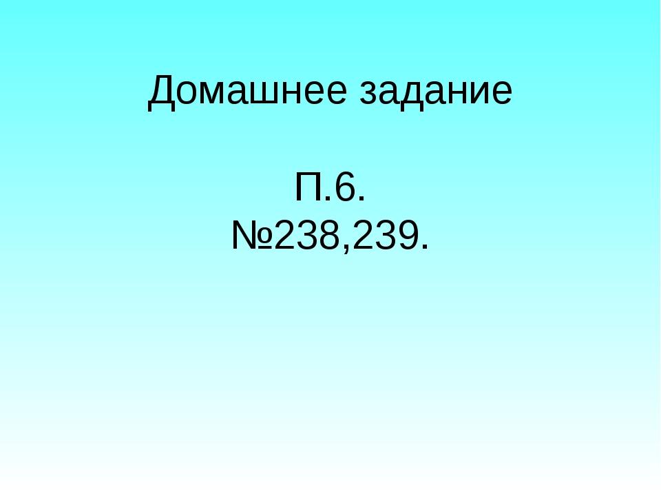 Домашнее задание П.6. №238,239.