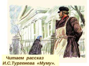 Читаем рассказ И.С.Тургенева «Муму».