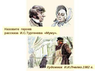 Назовите героев рассказа И.С.Тургенева «Муму». Художник И.И.Пчелко.1982 г.