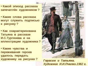 Герасим и Татьяна. Художник И.И.Пчелко.1982 г. Какой эпизод рассказа запечатл