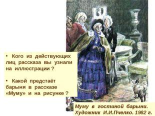 Муму в гостиной барыни. Художник И.И.Пчелко. 1982 г. Кого из действующих лиц