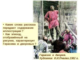 Герасим и дворня. Художник И.И.Пчелко.1982 г. Какие слова рассказа передают с