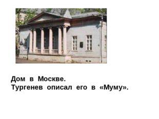 Дом в Москве. Тургенев описал его в «Муму».