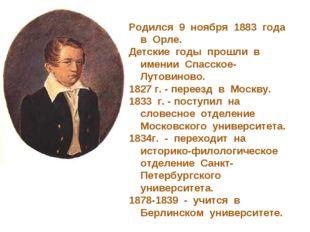 Родился 9 ноября 1883 года в Орле. Детские годы прошли в имении Спасское-Луто