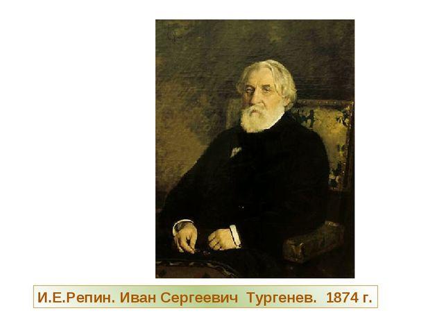 И.Е.Репин. Иван Сергеевич Тургенев. 1874 г.