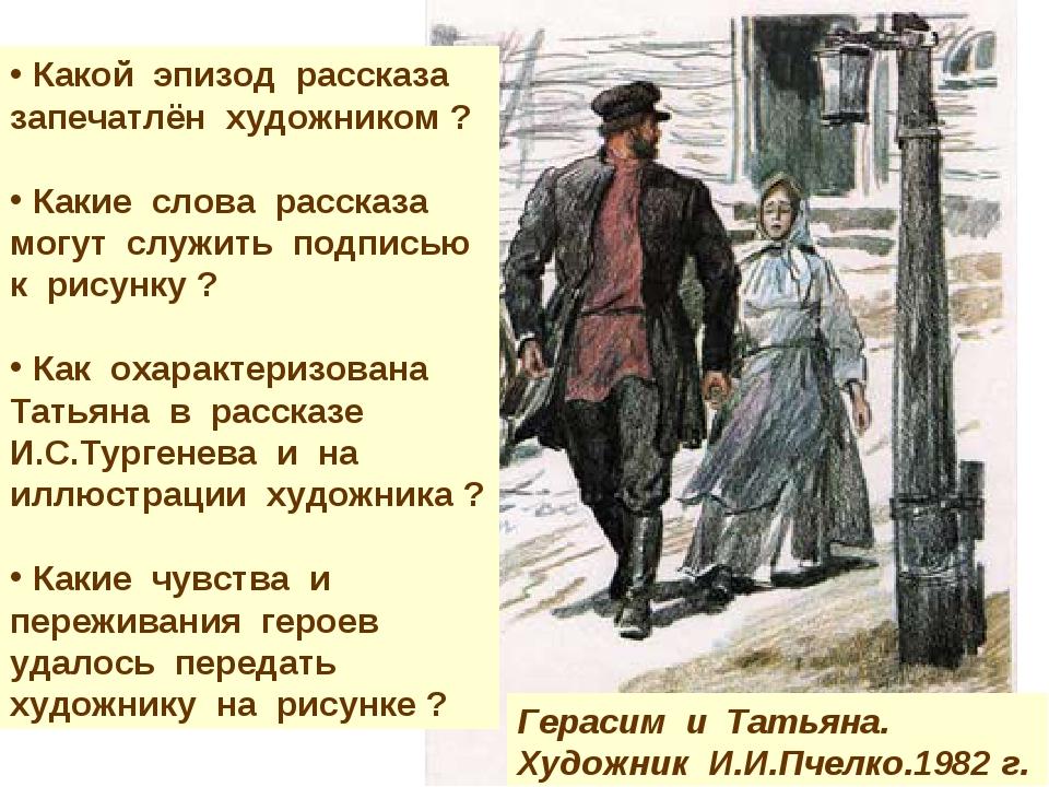 Герасим и Татьяна. Художник И.И.Пчелко.1982 г. Какой эпизод рассказа запечатл...