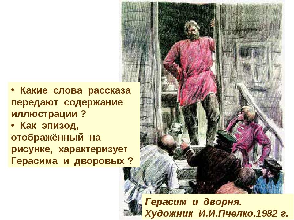 Герасим и дворня. Художник И.И.Пчелко.1982 г. Какие слова рассказа передают с...