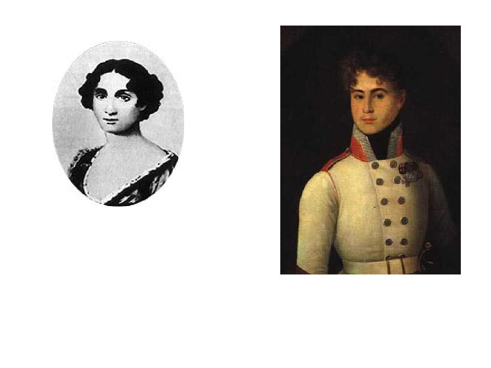 Варвара Петровна и Сергей Николаевич Тургеневы