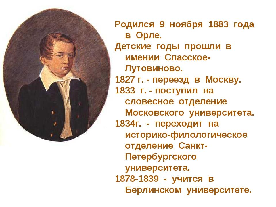 Родился 9 ноября 1883 года в Орле. Детские годы прошли в имении Спасское-Луто...