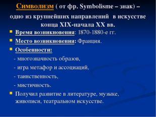 Символизм ( от фр. Symbolisme – знак) – одно из крупнейших направлений в иску