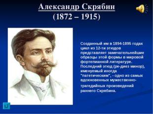 Александр Скрябин (1872 – 1915) Созданный им в 1894-1895 годах цикл из 12-ти