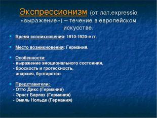 Экспрессионизм (от лат.expressio «выражение») – течение в европейском искусст