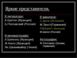 Яркие представители. В литературе: А.Бретон (Франция) Б.Поплавский (Россия) В