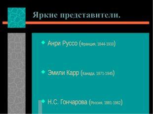 Анри Руссо (Франция, 1844-1910) Эмили Карр (Канада, 1871-1945) Н.С. Гончарова