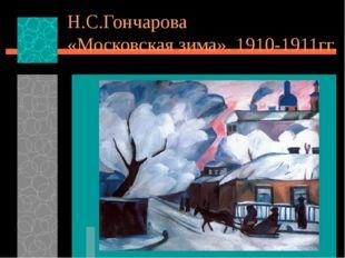 Н.С.Гончарова «Московская зима». 1910-1911гг.