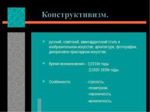 русский, советский, авангардистский стиль в изобразительном искусстве, архите