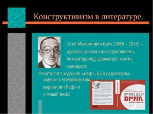 Конструктивизм в литературе. Осип Максимович Брик (1888 – 1945) – идеолог рус