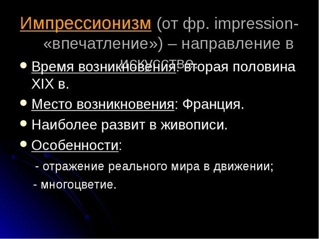 Импрессионизм (от фр. impression- «впечатление») – направление в искусстве. В...