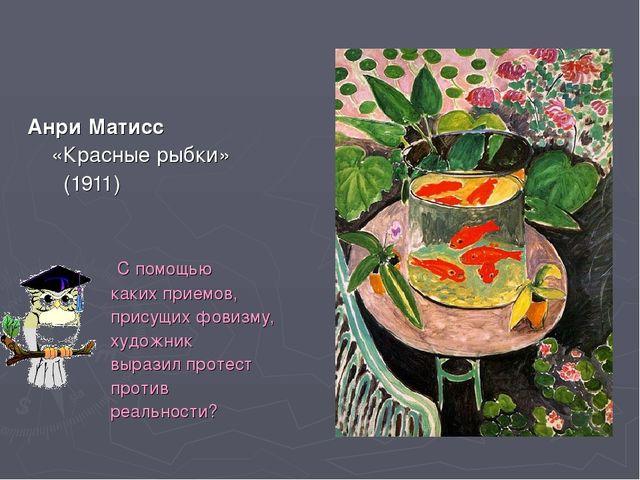 Анри Матисс «Красные рыбки» (1911) С помощью каких приемов, присущих фовизму,...