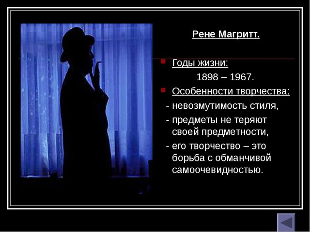 Рене Магритт. Годы жизни: 1898 – 1967. Особенности творчества: - невозмутимос...
