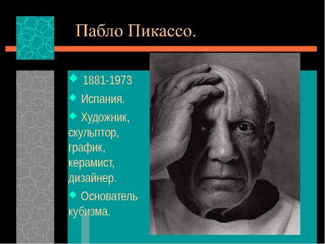 1881-1973 Испания. Художник, скульптор, график, керамист, дизайнер. Основате...
