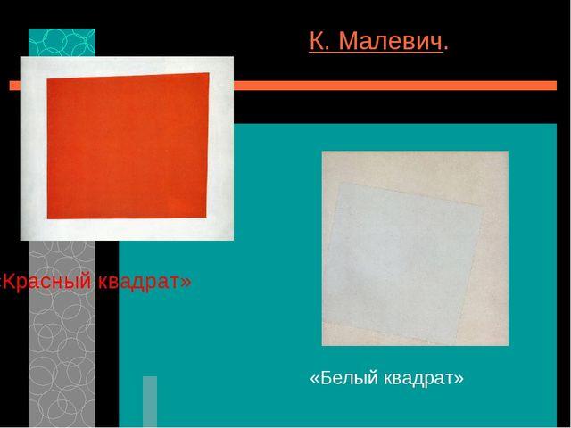 К. Малевич. «Красный квадрат» «Белый квадрат»