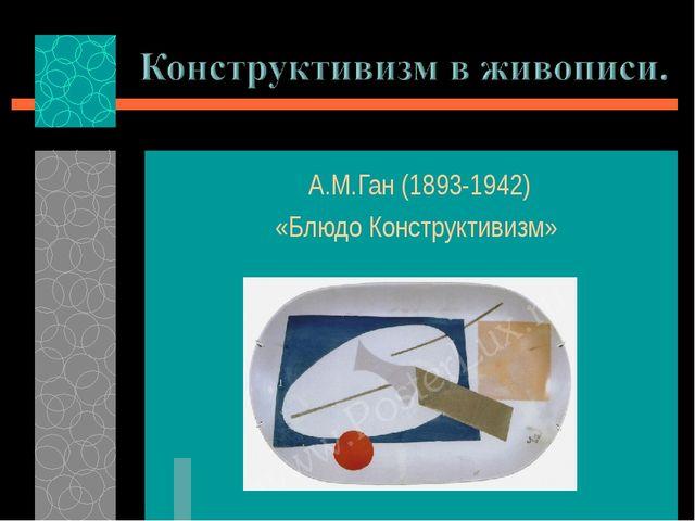 А.М.Ган (1893-1942) «Блюдо Конструктивизм»