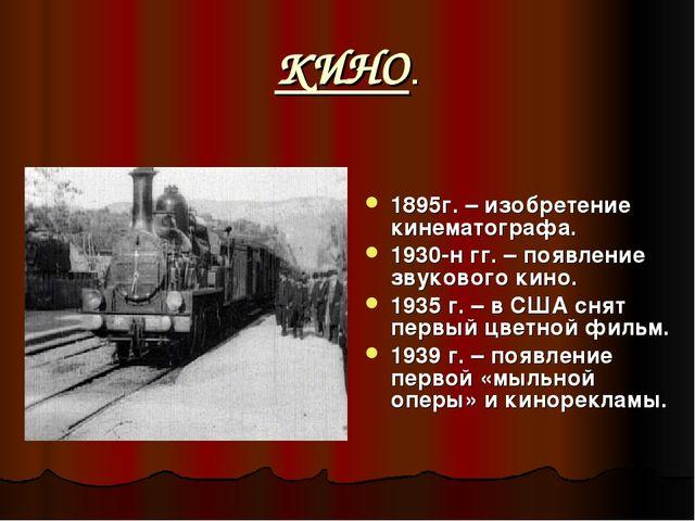 КИНО. 1895г. – изобретение кинематографа. 1930-н гг. – появление звукового ки...