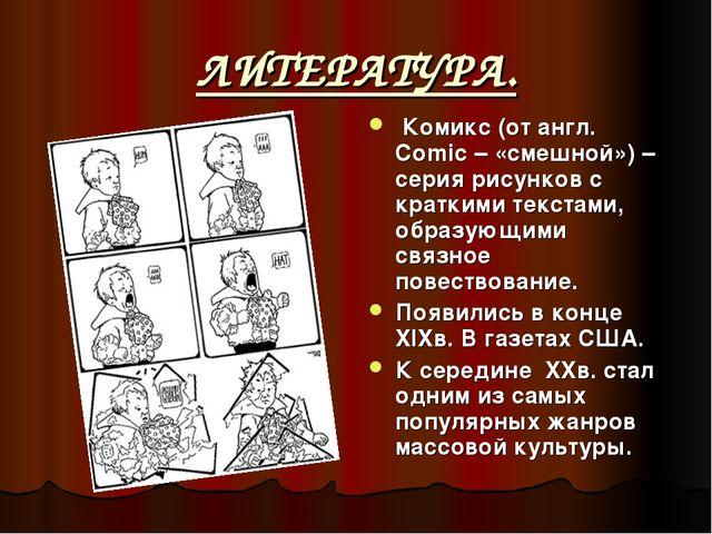 ЛИТЕРАТУРА. Комикс (от англ. Comic – «смешной») – серия рисунков с краткими т...