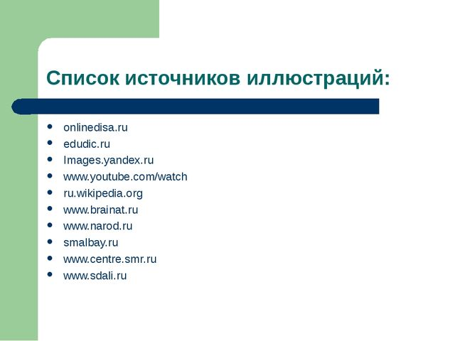 Список источников иллюстраций: onlinedisa.ru edudic.ru Images.yandex.ru www.y...