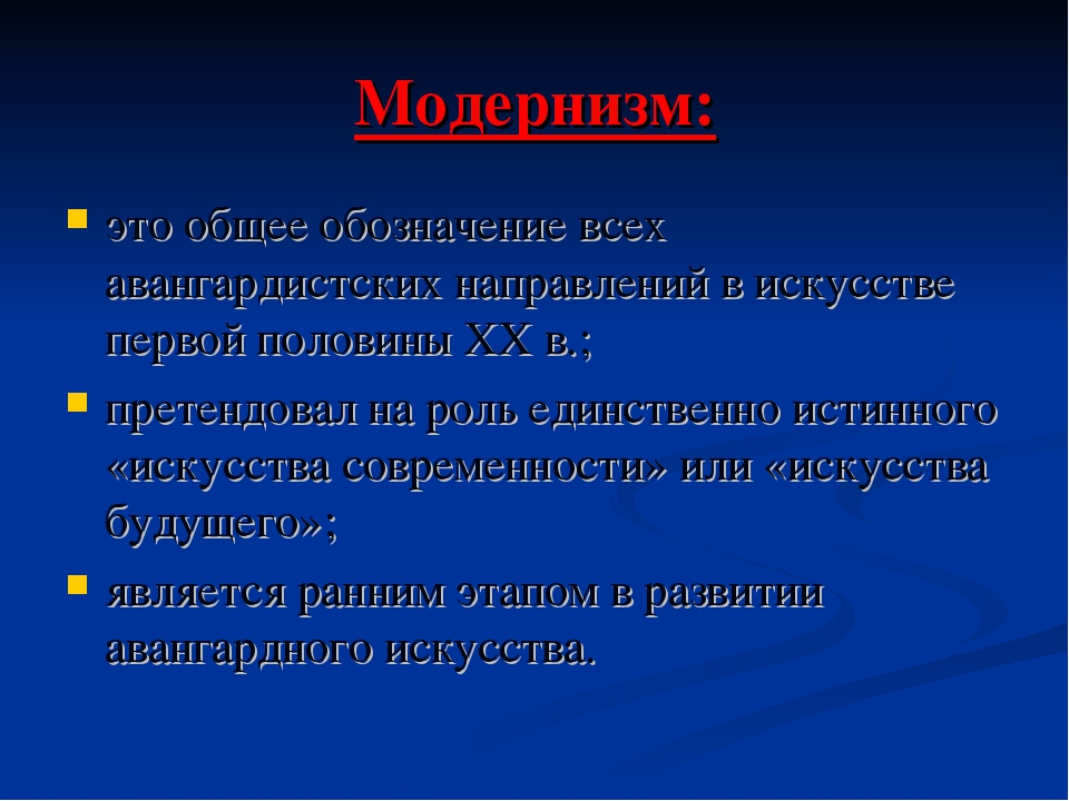 Модернизм: это общее обозначение всех авангардистских направлений в искусстве...