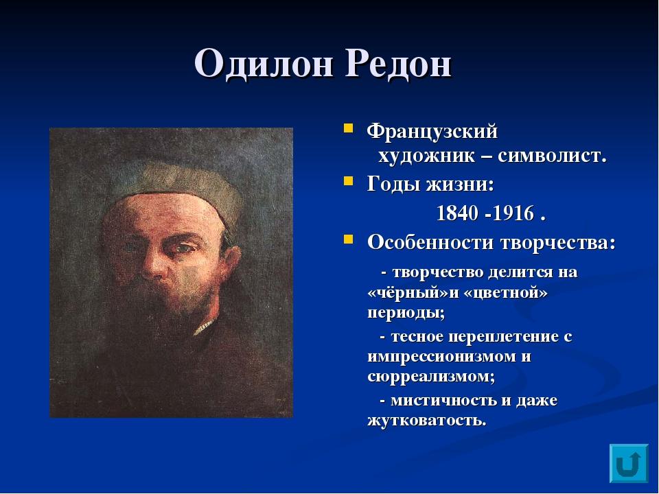 Одилон Редон Французский художник – символист. Годы жизни: 1840 -1916 . Особе...