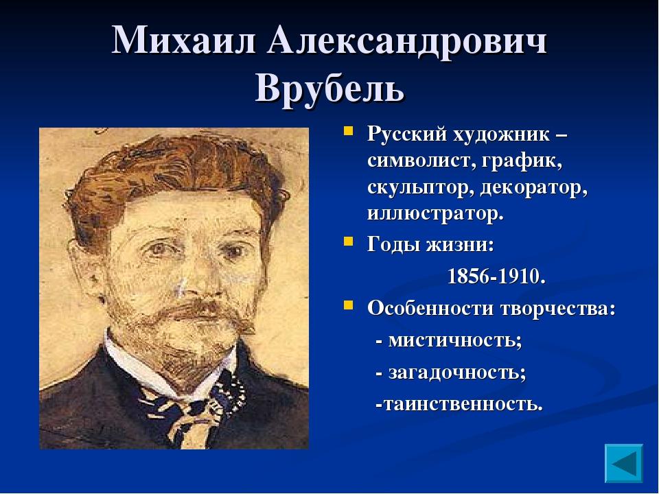 Михаил Александрович Врубель Русский художник – символист, график, скульптор,...