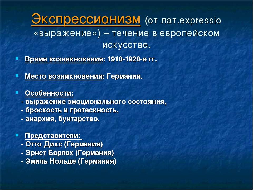 Экспрессионизм (от лат.expressio «выражение») – течение в европейском искусст...